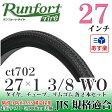 【今だけP20倍】Runfort Tire(ランフォートタイヤ) 自転車タイヤ 27インチ 27×1 3/8 WO ブラック メーカー品番:ct702 1ペア(タイヤ2本、チューブ2本、リムゴム2本)【あす楽対応】【クリアランスC】