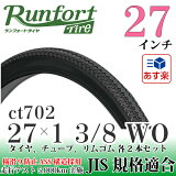 Runfort Tire(���ե����ȥ�����) ��ž�֥����� 27����� 27��1 3/8 WO �֥�å� ��������֡�ct702 1�ڥ�(������2�ܡ����塼��2�ܡ���ॴ��2��)�ڤ������б���