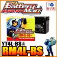 バッテリーマン バイクバッテリー BM4L-BS YT4L-BS互換 液入り充電済み 【あす楽対応】