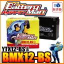 【今だけP10倍】バッテリーマン バイクバッテリー ...