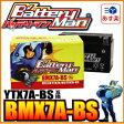 【今だけP10倍】バッテリーマン バイクバッテリー BMX7A-BS YTX7A-BS互換 液入り充電済み 【あす楽対応】