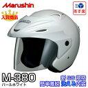 マルシン バイク用ヘルメット M-380 パールホワイト フ...