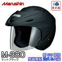 【送料無料】マルシン バイク用ヘルメット M-380 マットブラック フリーサイズ(57〜60cm未満)シールドがバイザー下に収納できる!【あす楽対応】