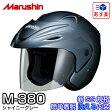 【送料無料】マルシン バイク用ヘルメット M-380 シャイニーグレー フリーサイズ(57〜60cm未満)シールドがバイザー下に収納できる!【あす楽対応】【P01Jul16】