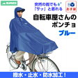MARUTO D-3POOK 自転車屋さんのポンチョ ブルー D-3POOK 1着 レインコート レインポンチョ カッパ【あす楽対応】【サマーセール】