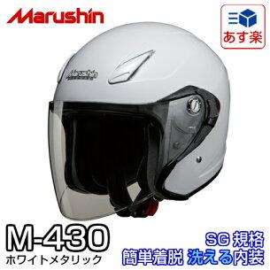マルシン ヘルメット ホワイトメタリック シールド サンバイザー