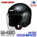 マルシン バイク用ヘルメット M-430 ブラックメタリック...