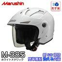 【送料無料】マルシン バイク用ヘルメット M-385 ツバ付ジェットヘルメット ホワイトメタリック フリーサイズ 1個 直射日光を防ぐワイドなバイザー【あす楽対応】【10P03Dec16】