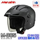 【送料無料】マルシン バイク用ヘルメット M-385 ツバ付ジェットヘルメット マットブラック フリーサイズ 1個 直射日光を防ぐワイドなバイザー【あす楽対応】