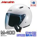 マルシン バイク用ヘルメット M-400 ホワイト 1個 風...