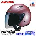 【送料無料】マルシン バイク用ヘルメット M-400 ローズ...