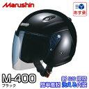 マルシン バイク用ヘルメット M-400 ブラック 1個 風...