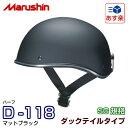 マルシン バイク用ヘルメット D-118 マットブラック メーカー品番:D-118 MBK【あす楽対応】