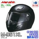 マルシン ヘルメット ブラック メーカー