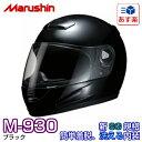 【送料無料】マルシン バイク用ヘルメット M-930 ブラック 1個 フルフェイス【あす楽対応】【10P03Dec16】