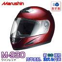 【送料無料】マルシン バイク用ヘルメット M-930 ワイン...
