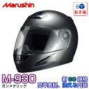 マルシン バイク用ヘルメット M-930 ガンメタリック 1...