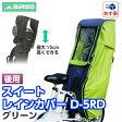 【送料無料】MARUTO D-5RD スイートレインカバー 幼児座席 後用 グリーン メーカー品番:D-5RD 1個【あす楽対応】【10P28Sep16】