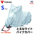 今だけP15倍 TORUNA(とるな) とるなライト バイクカバー S 1枚 ロック用穴付き!【あす楽対応】【防災特集】【オータム】