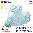 TORUNA(とるな) とるなライト バイクカバー L 1枚 ロック用穴付き!【あす楽対応】【防災特集】