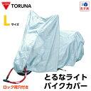 TORUNA(とるな) とるなライト バイクカバー L 1枚 ロック用穴付き!【あす楽対応】【防災特集】【10P03Dec16】