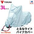 TORUNA(とるな) とるなライト バイクカバー 3L 1枚 ロック用穴付き!【あす楽対応】【防災特集】【10P03Dec16】