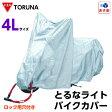 TORUNA(とるな) とるなライト バイクカバー 4L 1枚 ロック用穴付き!【あす楽対応】【防災特集】