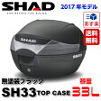 【送料無料】SHAD(シャッド)リアボックス トップケース 33L 2017新モデル 無塗装ブラック SH33(D0B33200) 1個 28Lや32Lをお探しの方にもおすすめ!【あす楽対応】【夏特集】【10P29Aug16】