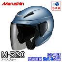 マルシン バイク用ヘルメット M-520 アイスブルー ロングタイプシールドなセミジェット【あす楽対応】