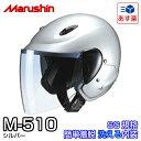マルシン バイク用ヘルメット M-510 シルバー グラデー...