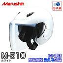 マルシン バイク用ヘルメット M-510 ホワイト グラデーションシールド!内装は簡単着脱で水洗い可能!【あす楽対応】