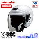 【送料無料】マルシン バイク用ヘルメット M-530 ホワイト メーカー品番:M-530 WH 1個 クリアシールドの内側にサンバイザーを装備のダブルシールド【あす楽対応】