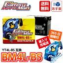 【送料無料】1年保証 バッテリーマン BM4L-BS YT4L-BS互換 液入り充電済み 【あす楽対応】【10P03Dec16】