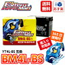 【送料無料】バッテリーマン バイクバッテリー BM4L-BS YT4L-BS互換 液入り充電済み 【あす楽対応】
