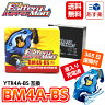【送料無料】バッテリーマン バイクバッテリー BM4A-BS YTR4A-BS互換 液入り充電済み 【あす楽対応】