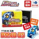 【送料無料】バッテリーマン バイクバッテリー BM4B-BS YT4B-BS互換 液入り充電済み 【あす楽対応】【夏特集】