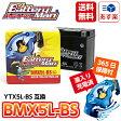 【送料無料】バッテリーマン バイクバッテリー BMX5L-BS YTX5L-BS互換 液入り充電済み 【あす楽対応】