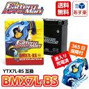 【送料無料】バッテリーマン バイクバッテリー BMX7L-BS YTX7L-BS互換 液入り充電済み 【あす楽対応】