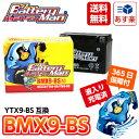 【送料無料】バッテリーマン バイクバッテリー BMX9-BS YTX9-BS互換 液入り充電済み 【あす楽対応】