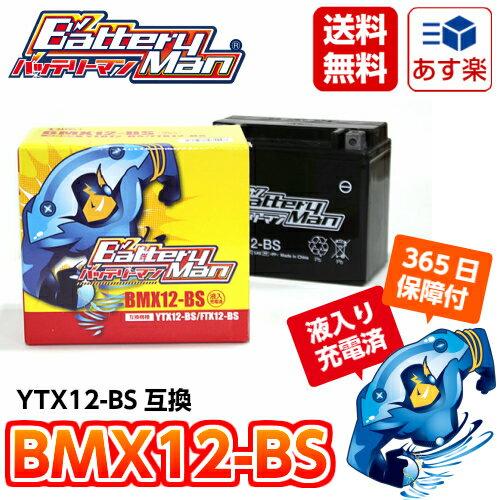 【送料無料】1年保証 バッテリーマン BMX12-BS YTX12-BS互換 液入り充電済…...:partsdirect:10081041