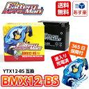 【送料無料】1年保証 バッテリーマン BMX12-BS YTX...