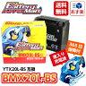 【送料無料】バッテリーマン バイクバッテリー BMX20L-BS YTX20L-BS互換 液入り充電済み 【あす楽対応】