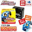 【送料無料】バッテリーマン バイクバッテリー BMZ7S YTZ7S互換 液入り充電済み 【あす楽対応】
