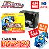 【送料無料】バッテリーマン バイクバッテリー BMZ12S YTZ12S互換 液入り充電済み 【あす楽対応】