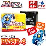 ������̵���ۥХåƥ�ޥ� �Х����Хåƥ BM9B-4 GT9B-4�ߴ� �����꽼�źѤ� �ڤ������б���