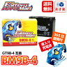 【送料無料】バッテリーマン バイクバッテリー BM9B-4 GT9B-4互換 液入り充電済み 【あす楽対応】