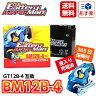 【送料無料】バッテリーマン バイクバッテリー BM12B-4 GT12B-4互換 液入り充電済み 【あす楽対応】