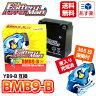 【送料無料】バッテリーマン バイクバッテリー BMB9-B YB9-B互換 液入り充電済み 【あす楽対応】