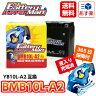 【送料無料】バッテリーマン バイクバッテリー BMB10L-A2 YB10L-A2互換 液入り充電済み 【あす楽対応】