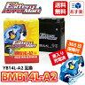 【送料無料】バッテリーマン バイクバッテリー BMB14L-A2 YB14L-A2互換 液入り充電済み 【あす楽対応】